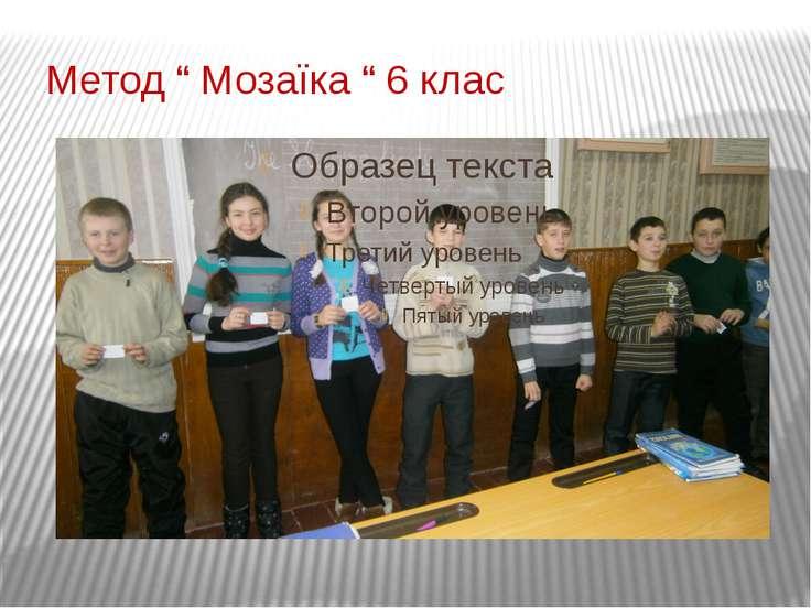 """Метод """" Мозаїка """" 6 клас"""