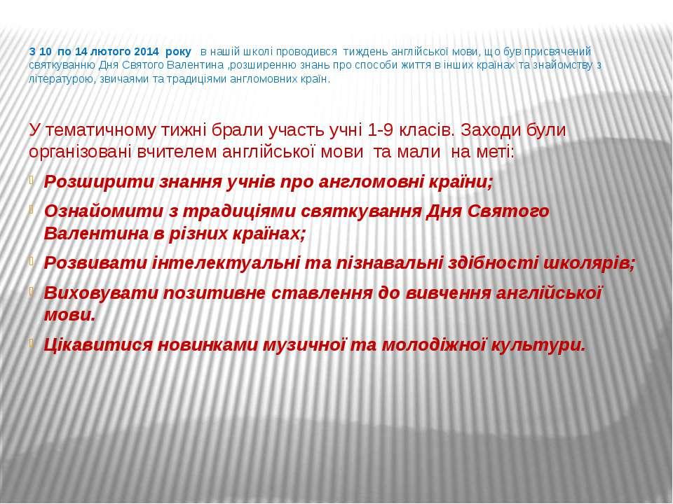 З 10 по 14 лютого 2014 року в нашій школі проводився тиждень англійської мови...