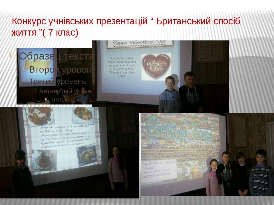 """Конкурс учнівських презентацій """" Британський спосіб життя """"( 7 клас)"""