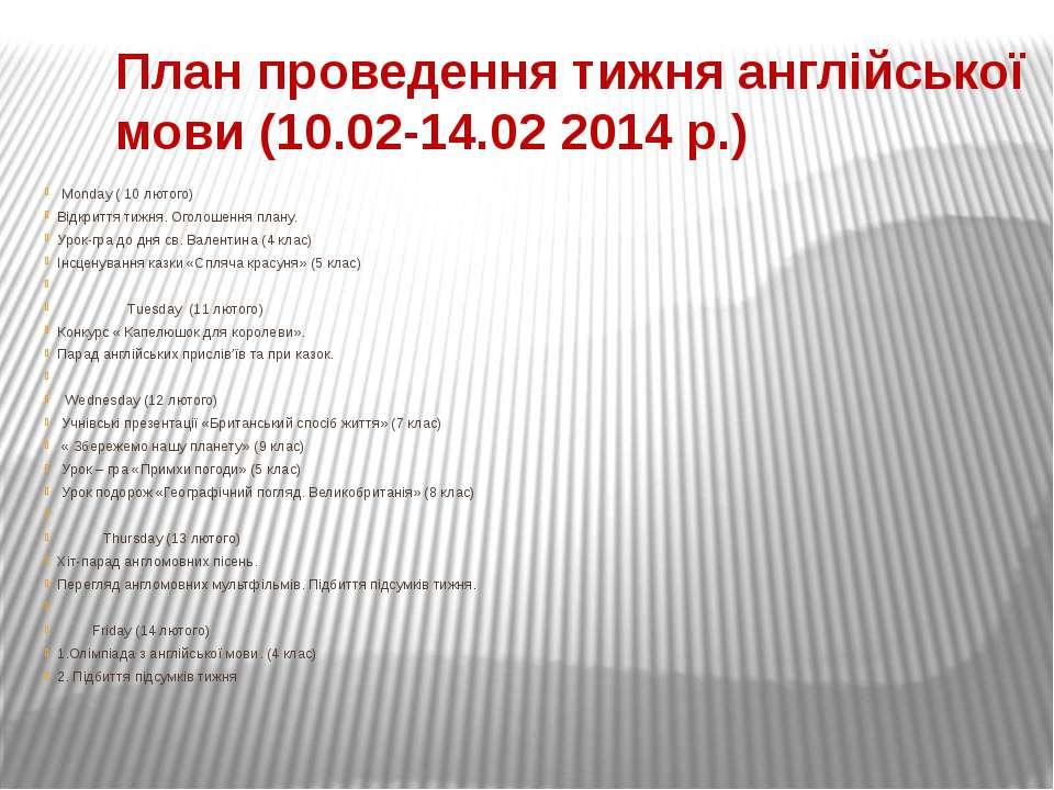План проведення тижня англійської мови (10.02-14.02 2014 р.) Monday ( 10 люто...