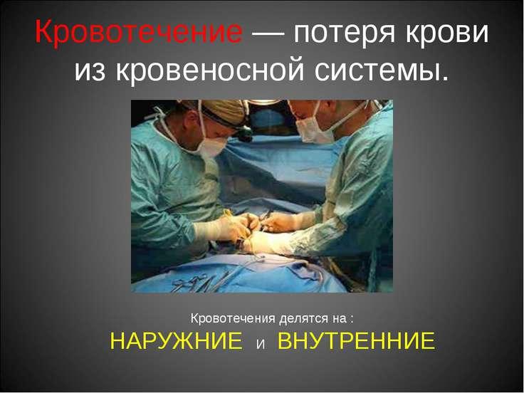 Кровотечение — потеря крови из кровеносной системы. Кровотечения делятся на :...