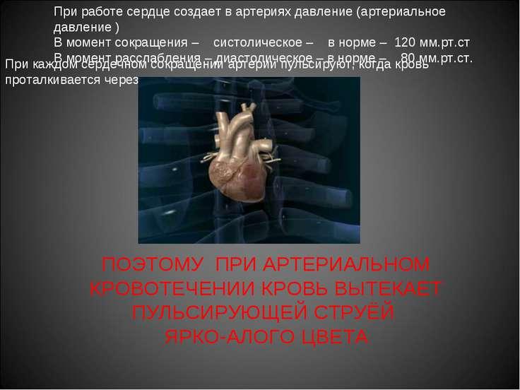 При работе сердце создает в артериях давление (артериальное давление ) В моме...