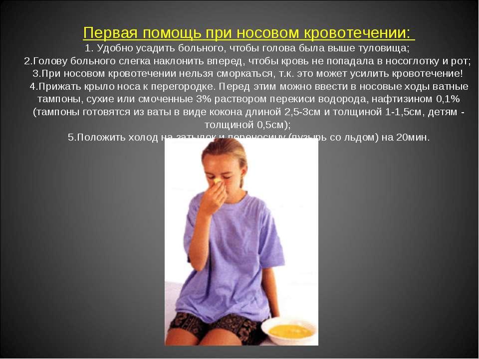 Первая помощь при носовом кровотечении: 1. Удобно усадить больного, чтобы гол...