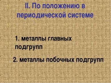 II. По положению в периодической системе 1. металлы главных подгрупп 2. метал...