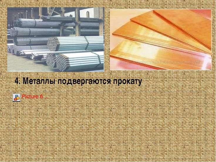 4. Металлы подвергаются прокату