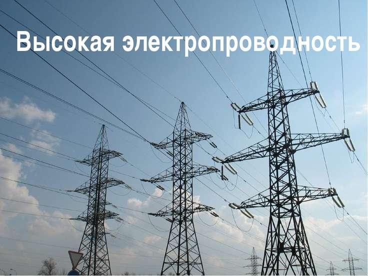 Высокая электропроводность