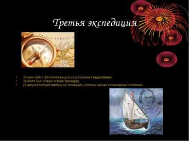 Третья экспедиция 30 мая 1498 г. флотилия вышла из устья реки Гвадалквивир. 3...