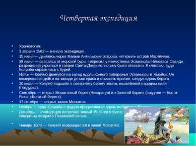 Четвертая экспедиция Хронология: 3 апреля 1502 — начало экспедиции. 15 июня —...