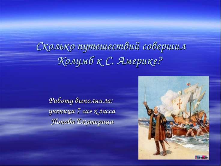 Сколько путешествий совершил Колумб к С. Америке? Работу выполнила: ученица 7...