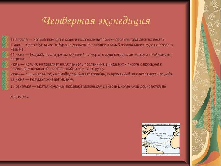 Четвертая экспедиция 16 апреля — Колумб выходит в море и возобновляет поиски ...