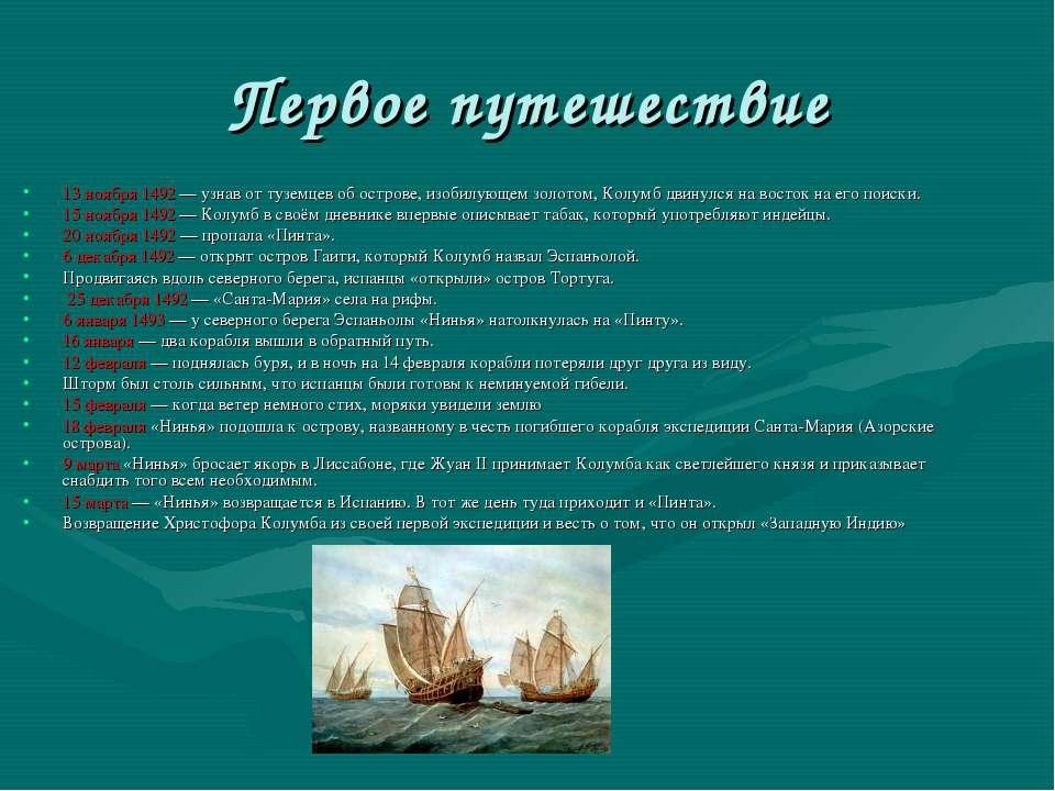 Первое путешествие 13 ноября 1492 — узнав от туземцев об острове, изобилующем...
