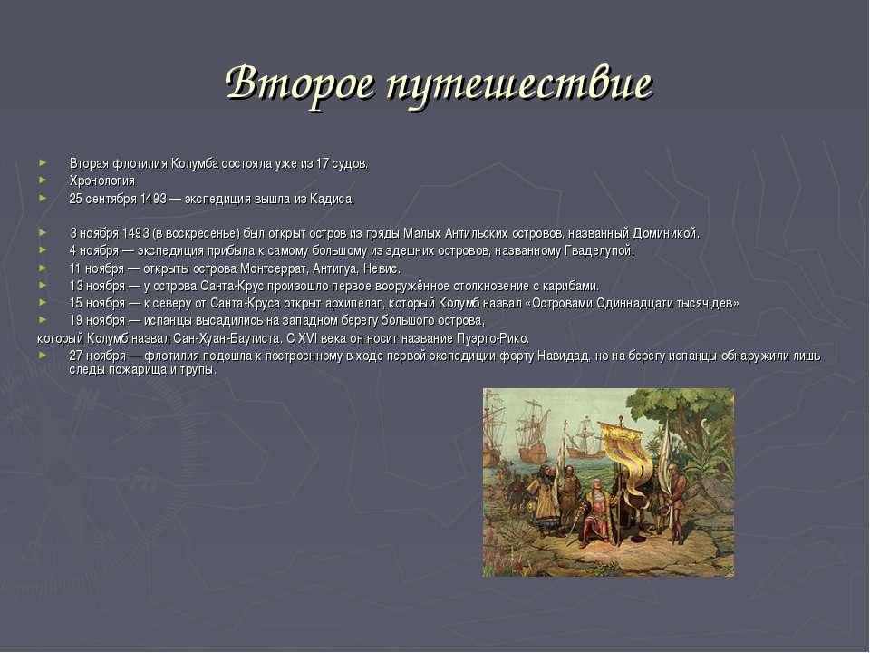 Второе путешествие Вторая флотилия Колумба состояла уже из 17 судов. Хронолог...