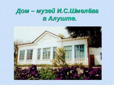 Дом – музей И.С.Шмелёва в Алуште.
