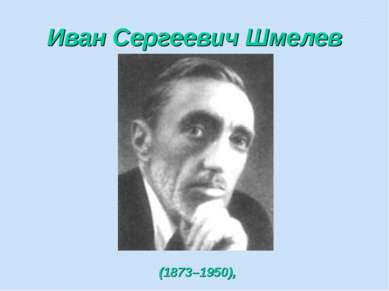 Иван Сергеевич Шмелев (1873–1950),