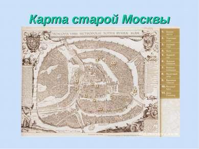 Карта старой Москвы