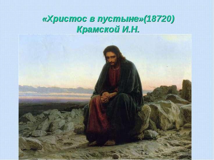 «Христос в пустыне»(18720) Крамской И.Н.