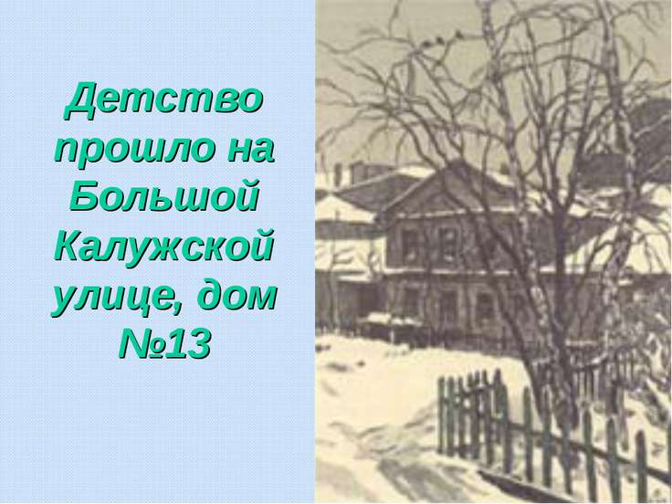 Детство прошло на Большой Калужской улице, дом №13
