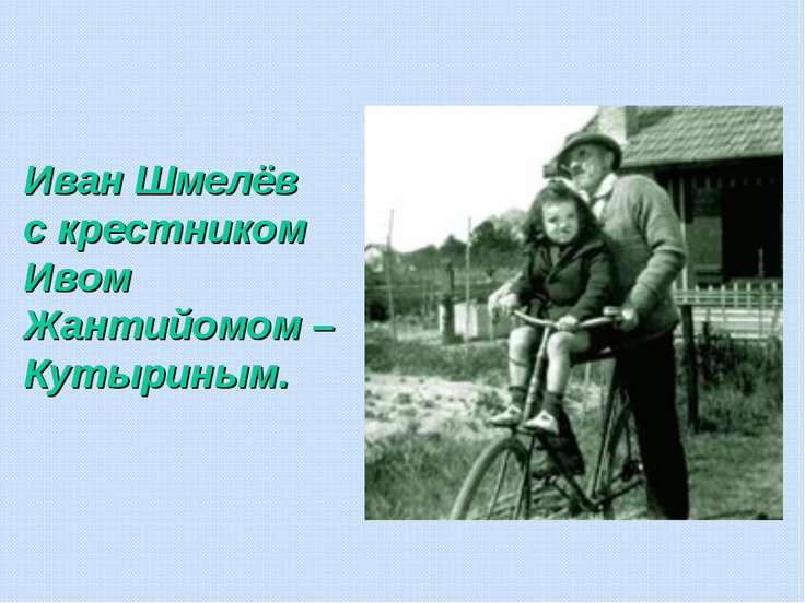 Иван Шмелёв с крестником Ивом Жантийомом – Кутыриным.