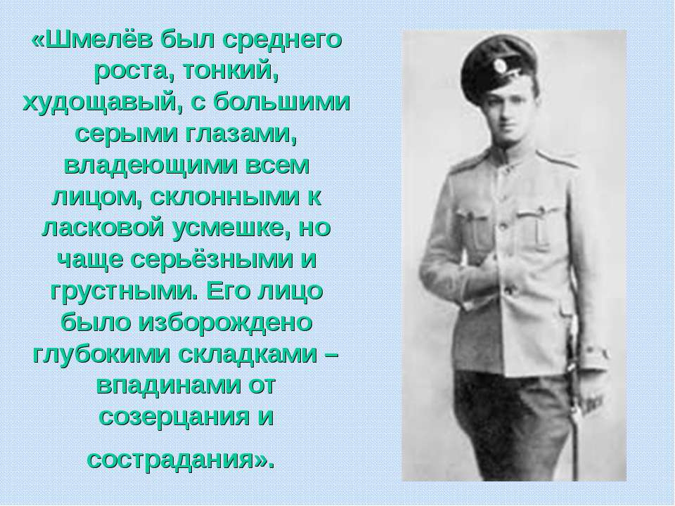 «Шмелёв был среднего роста, тонкий, худощавый, с большими серыми глазами, вла...