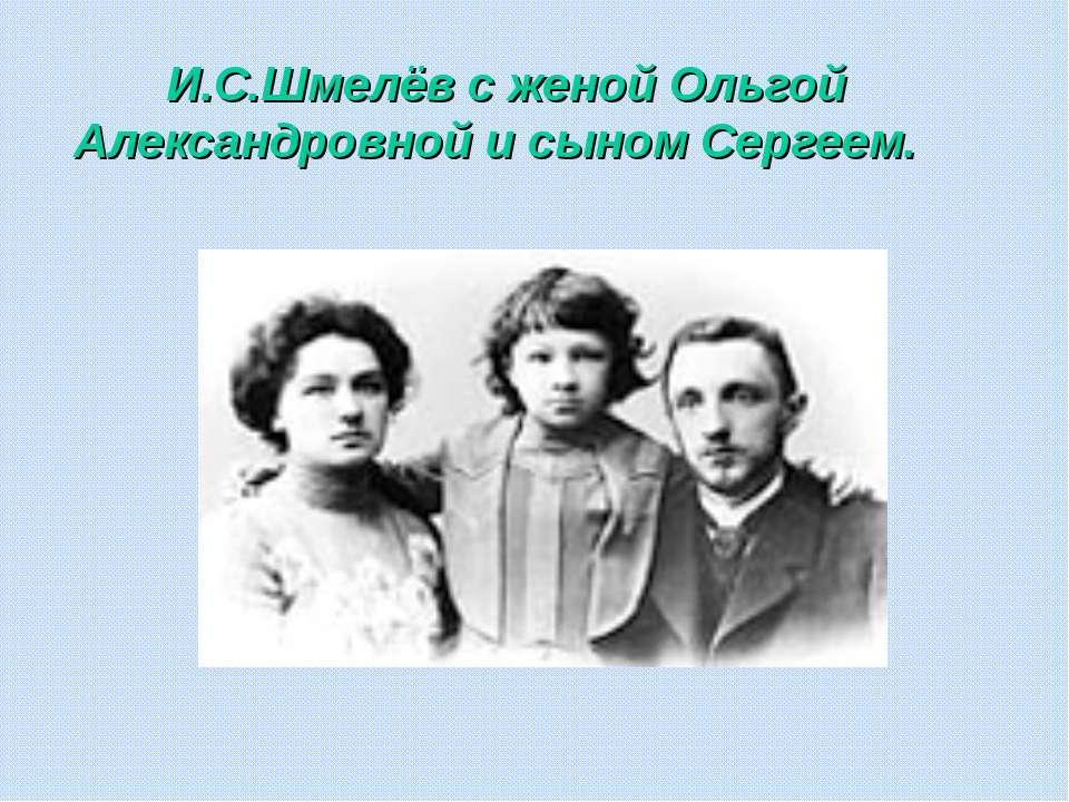 И.С.Шмелёв с женой Ольгой Александровной и сыном Сергеем.