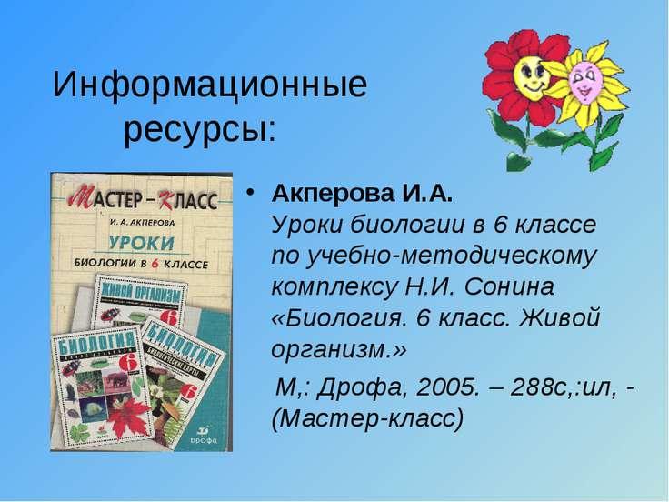 Информационные ресурсы: Акперова И.А. Уроки биологии в 6 классе по учебно-мет...