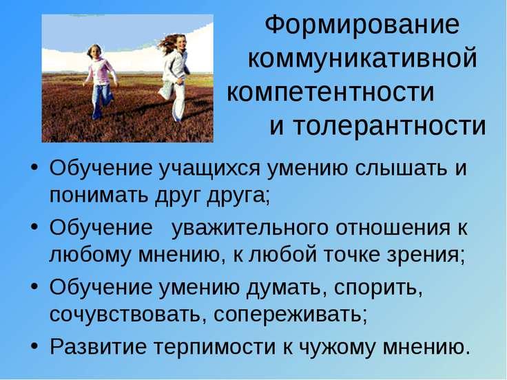 Формирование коммуникативной компетентности и толерантности Обучение учащихся...