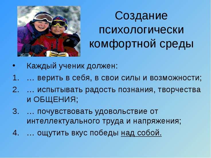 Создание психологически комфортной среды Каждый ученик должен: … верить в себ...