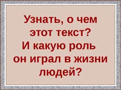 Узнать, о чем этот текст? И какую роль он играл в жизни людей?