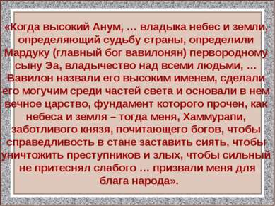 «Когда высокий Анум, … владыка небес и земли, определяющий судьбу страны, опр...