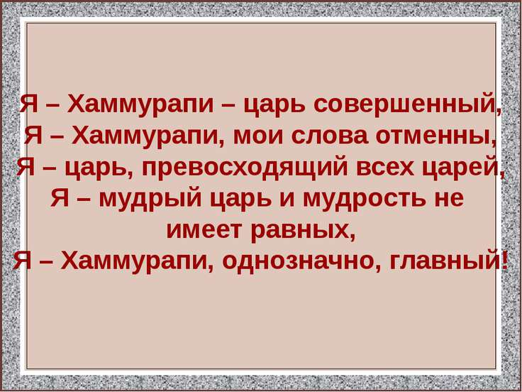 Я – Хаммурапи – царь совершенный, Я – Хаммурапи, мои слова отменны, Я – царь,...