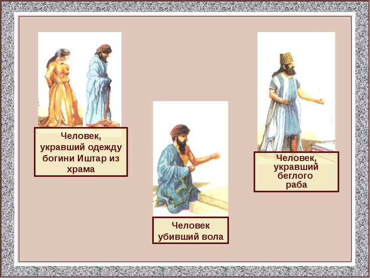 Человек, укравший одежду богини Иштар из храма Человек, укравший беглого раба...
