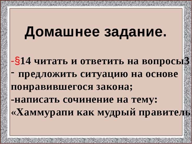 Домашнее задание. -§14 читать и ответить на вопросы3 и 4 на стр 70; предложит...