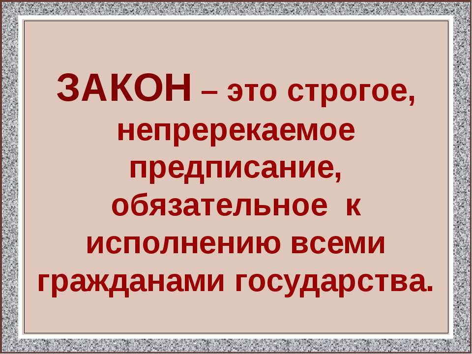 ЗАКОН – это строгое, непререкаемое предписание, обязательное к исполнению все...