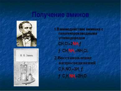 Получение аминов 1.Взаимодействие аммиака с галогенпроизводными углеводородов...