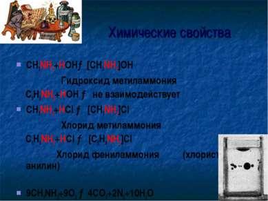 Химические свойства CH3NH2+HOH→[CH3NH3]OH Гидроксид метиламмония C6H5NH2+HOH ...