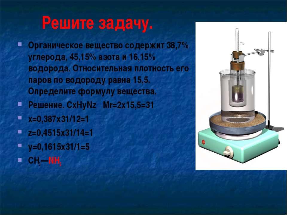 Решите задачу. Органическое вещество содержит 38,7% углерода, 45,15% азота и ...