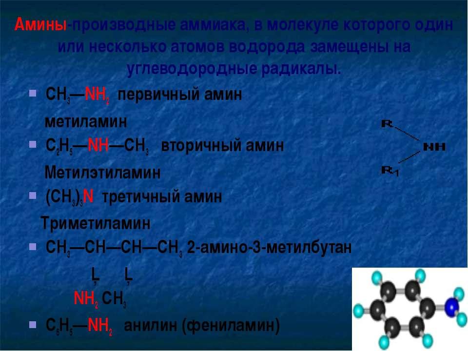 Амины-производные аммиака, в молекуле которого один или несколько атомов водо...