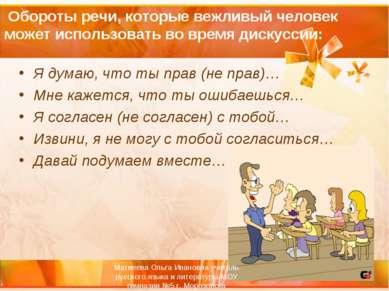 Обороты речи, которые вежливый человек может использовать во время дискуссии:...