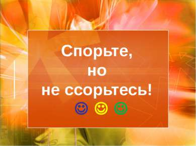 Спорьте, но не ссорьтесь! Матвеева Ольга Ивановна учитель русского языка и ли...