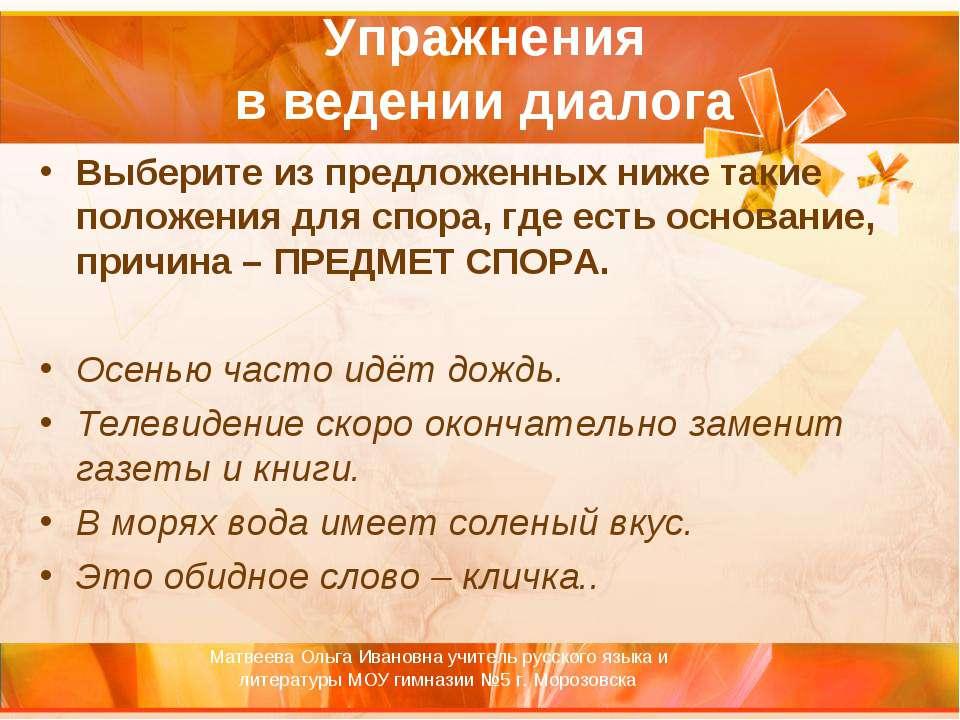 Упражнения в ведении диалога Выберите из предложенных ниже такие положения дл...