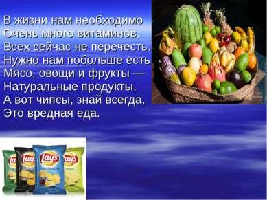 В жизни нам необходимо Очень много витаминов, Всех сейчас не перечесть. Нужно...
