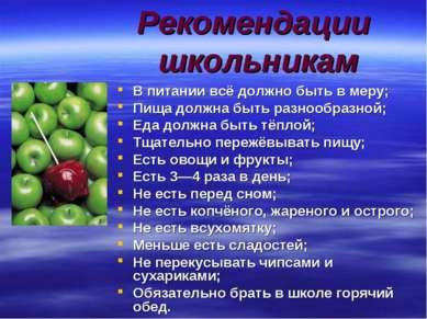 Рекомендации школьникам В питании всё должно быть в меру; Пища должна быть ра...