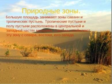 Природные зоны. Большую площадь занимают зоны саванн и тропических пустынь. Т...
