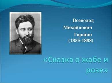 Всеволод Михайлович Гаршин (1855-1888)