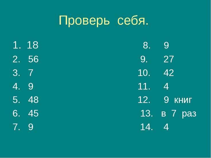 Проверь себя. 18 8. 9 2. 56 9. 27 3. 7 10. 42 4. 9 11. 4 5. 48 12. 9 книг 6. ...
