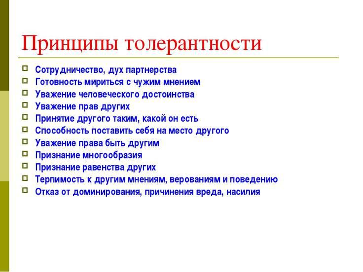 Принципы толерантности Сотрудничество, дух партнерства Готовность мириться с ...
