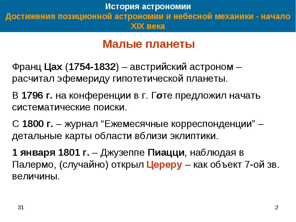 31 * История астрономии Достижения позиционной астрономии и небесной механики...