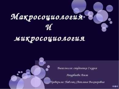 Выполнила: студентка 2 курса Атурбаева Азиза Проверила: Павлюк Светлана Викто...