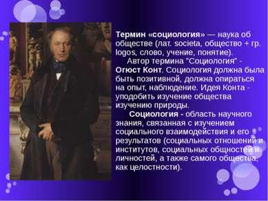 Термин «социология» — наука об обществе (лат. societa, общество + гр. logos, ...