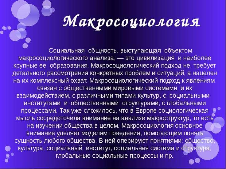 Макросоциология Социальная общность, выступающая объектом макросоциологическо...